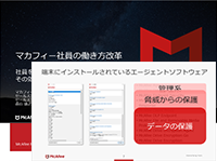 mcafee-employees-wfh-practice