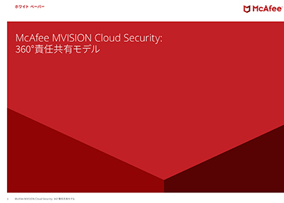wp-mvision-cloud-360-shared-responsibility-model-1